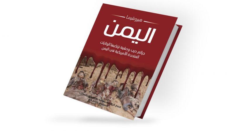 """""""هيروشيما اليمن"""".. تقرير يوثّق جرائم العدوان الوحشية بحق الشعب اليمني"""