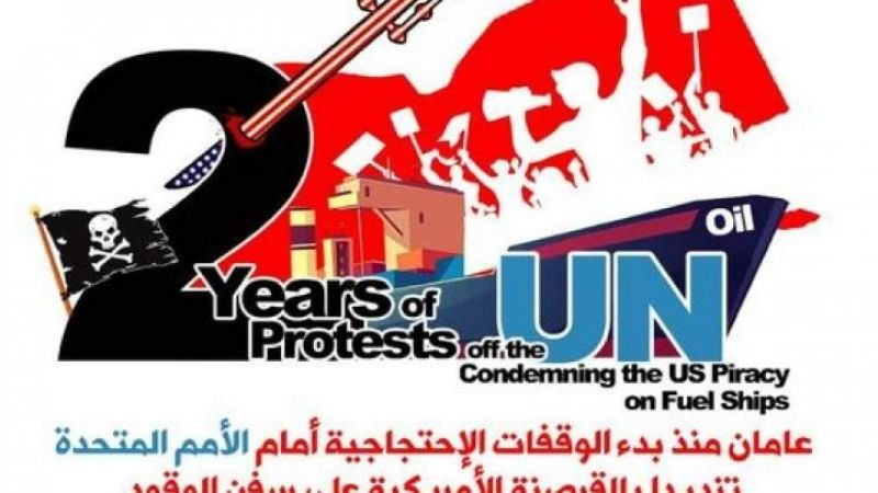 شركة النفط اليمنية من أمام مبنى الأمم المتحدة: لإدخال سفن الوقود كافةً دون مماطلةٍ