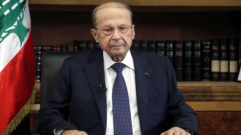 الرئيس عون يدعو لمعركة كشف أكبر عملية نهب بتاريخ لبنان