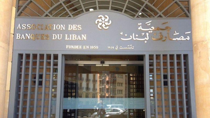 اتحاد جمعيات المودعين رد على جمعية المصارف: تقاذف المسؤوليات لن يغيّر الحقائق