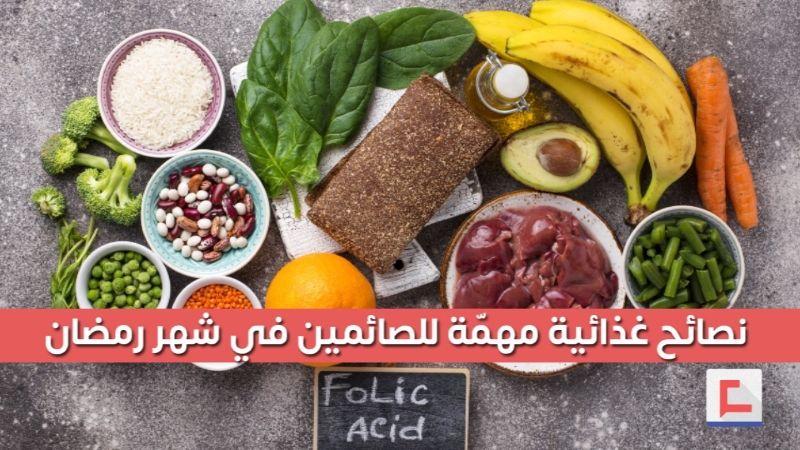 نصائح غذائية مهمّة للصائمين في شهر رمضان المبارك