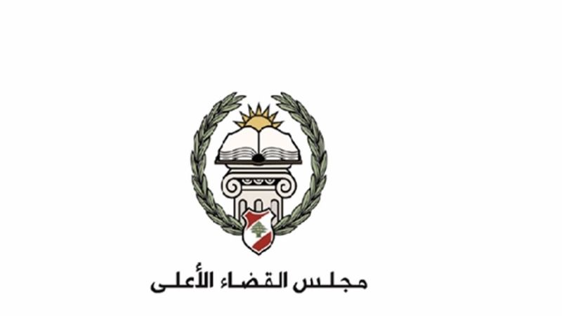 مجلس القضاء الأعلى يدعو القاضية عون للاستماع إليها غدًا