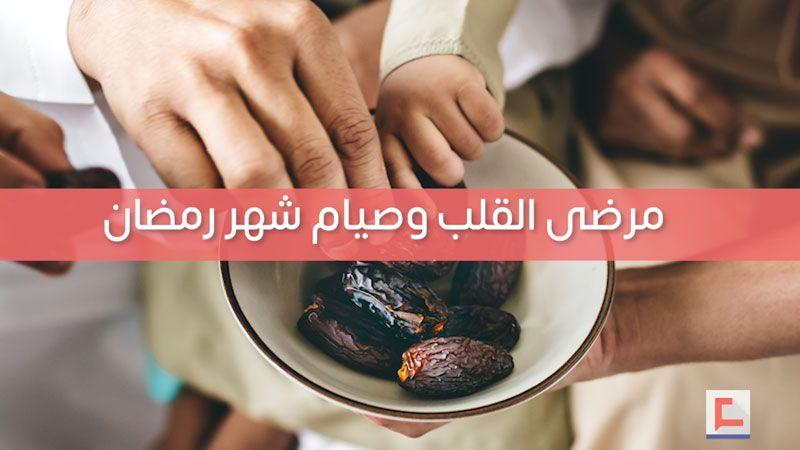 ضوابطُ هامّة لمرضى القلب في شهر رمضان
