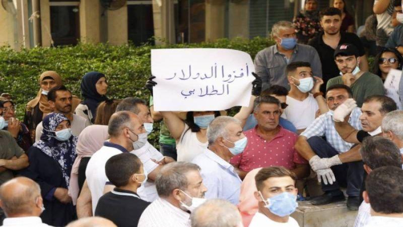 جمعية أولياء طلاب الجامعات الأجنبية: لمحاصرة المصارف حتى إعادة الحق