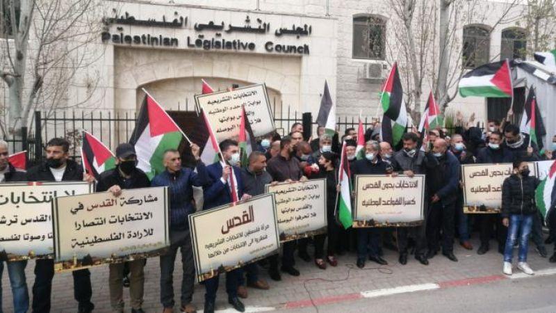 """وقفة احتجاجية لمرشحي التشريعي: """"لا انتخابات دون القدس"""""""