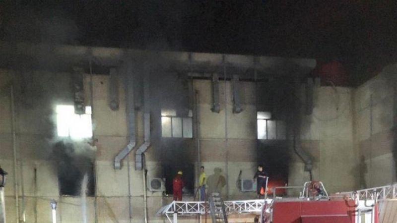 العراق: عشرات الضحايا بحريق في مستشفى ابن الخطيب.. وحداد وطني لثلاثة أيام