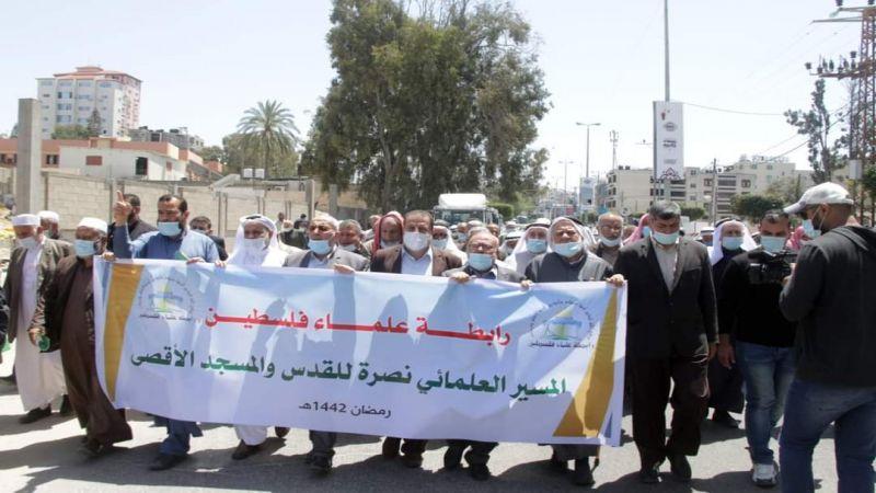 علماء غزّة يتظاهرون نُصرة للأقصى والقدس