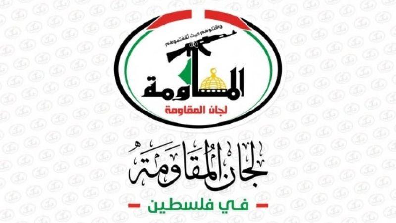 فلسطين: لجان المقاومة تثمن دعوة النخالة للتوافق على برنامج وطني لمواجهة الاحتلال