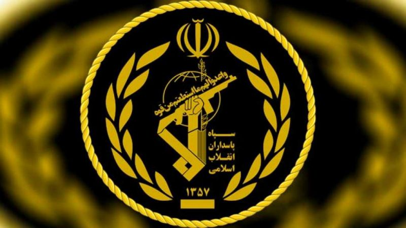 إيران: الحرس الثوري يفكّك مجموعة إرهابية ممولة من الغرب والسعودية