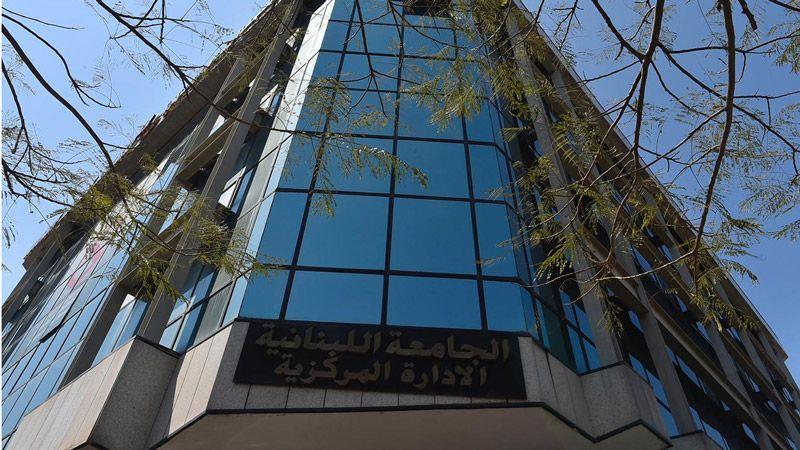 إضرابٌ تعليمي في الهواء وطلاب الجامعة اللبنانية أول المتضرّرين!