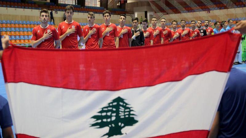 المنتخب اللبناني لكرة الصالات يستعد للملحق الآسيوي.. وتعاقدات جديدة للعهد والأنصار