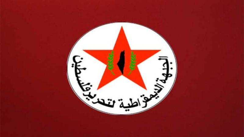 الديمقراطية: الرد على مجزرة الشيخ جراح وتشريع البؤر الاستيطانية وتغول العدوان يكون بوقف التنسيق الأمني