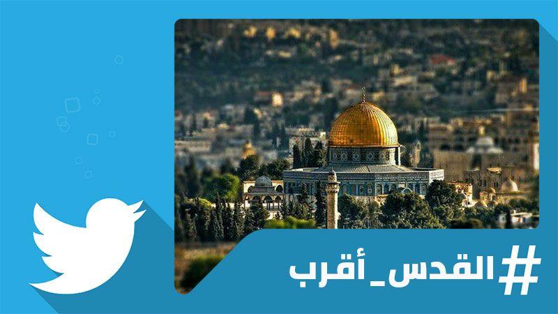 """في يوم القدس العالمي: #القدس_أقرب يتصدّر """"تويتر"""""""