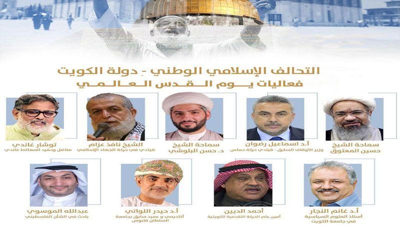 الكويت تُحيي يوم القدس العالمي والفلسطينيين: شعوبٌ ضدّ التطبيع