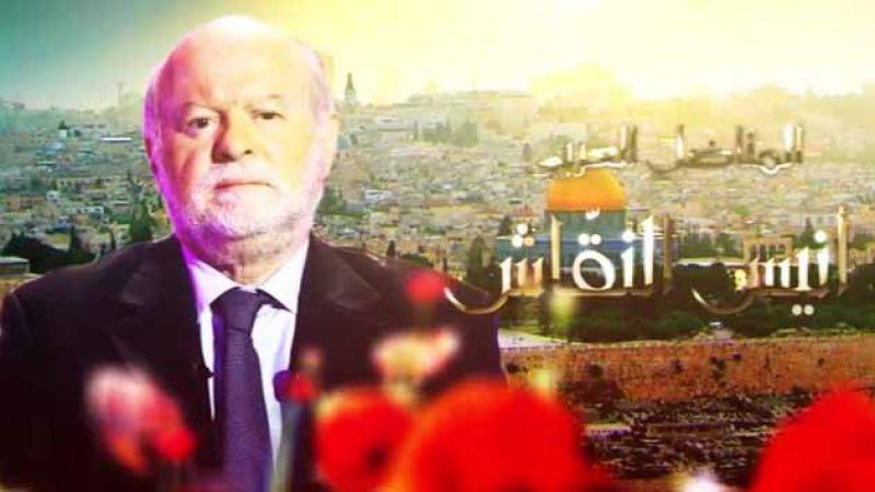 على درب القدس | المجاهد الأممي أنيس النقاش