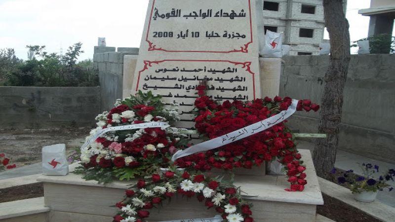 """""""القومي"""": مجزرة حلبا لن يطويها الزمن وعهدنا للشهداء"""