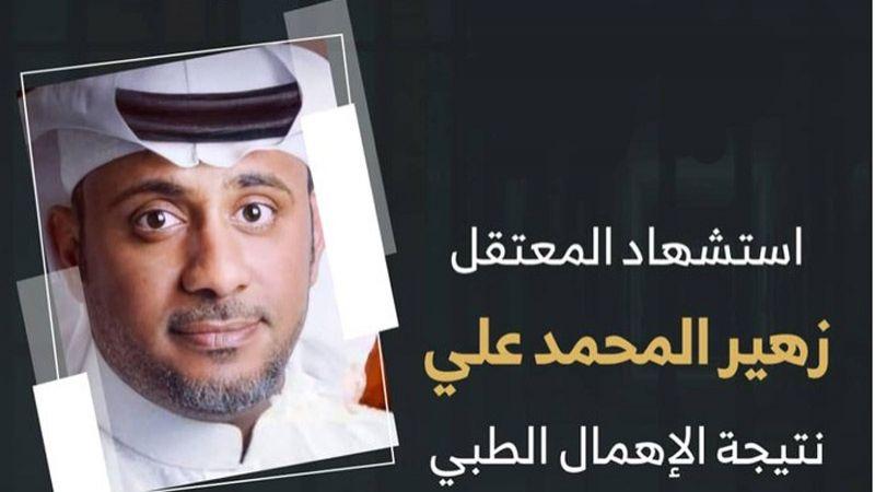 السعودية: زهير المحمد شهيد الإهمال الطبي