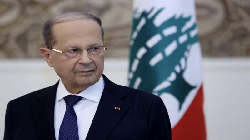 الرئيس عون: لبنان حريص على مكافحة التهريب على أنواعه