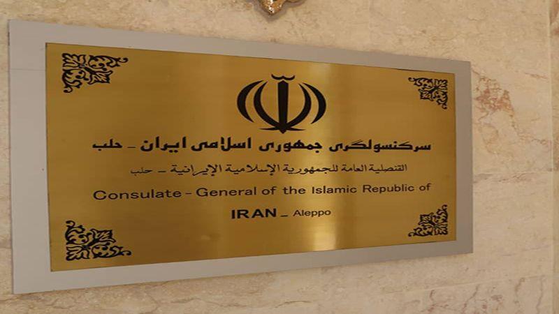 افتتاح القنصلية العامة الإيرانية في حلب