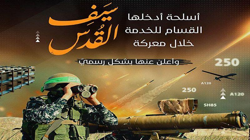 """معلومات حول أسلحة """"القسّام"""" التي دخلت الخدمة في معركة """"سيف القدس"""""""
