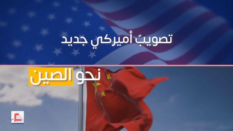 تصويب أميركي جديد نحو الصين