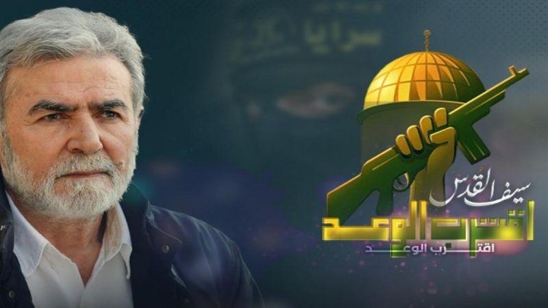 """النخالة في مهرجان """"سيف القدس.. اقترب الوعد"""": سنرد على أيّ عملية اغتيال بقصف """"تل أبيب"""" مباشرة"""
