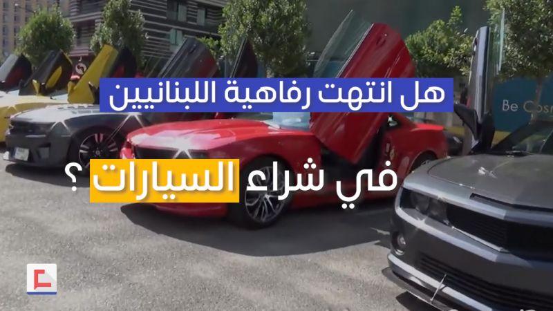 هل انتهت رفاهية اللبنانيين في شراء السيارات ؟