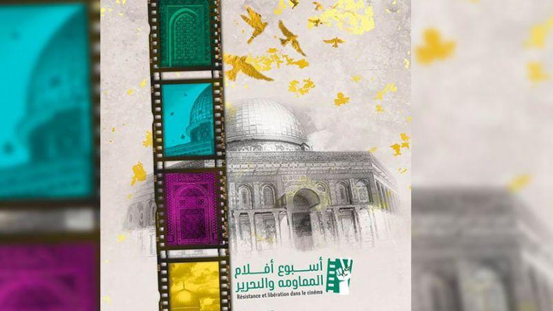 «أسبوع أفلام المقاومة والتحرير»: المثقف المشتبك من تونس إلى فلسطين