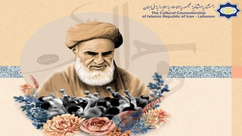 المستشارية الثقافية الإيرانية في بيروت تُحيي ذكرى رحيل الإمام الخميني (قدس سره)