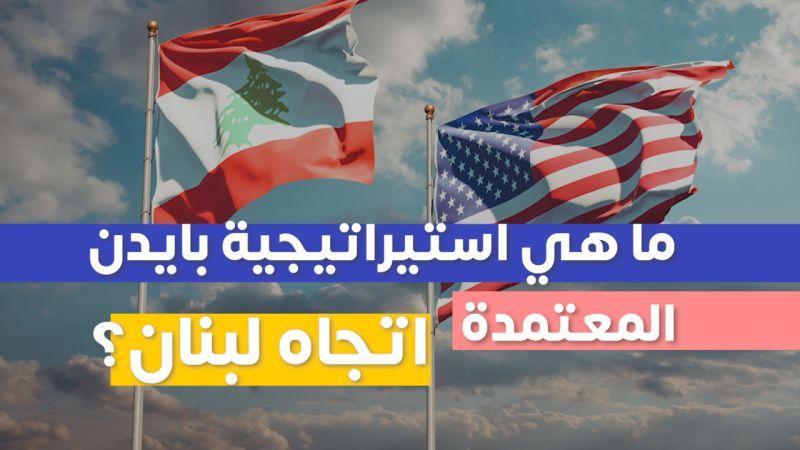 ما هي استيراتيجية بايدن المعتمدة اتجاه لبنان؟