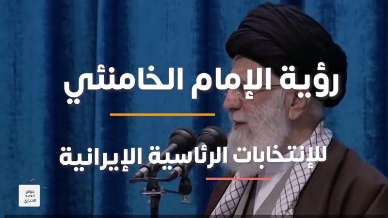رؤية الإمام الخامنئي للإنتخابات الرئاسية الإيرانية