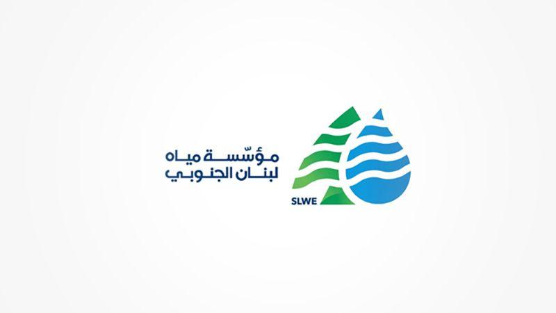 مياه لبنان الجنوبي: مشكلة الكهرباء والمحروقات تُوقفُ محطاتنا الرئيسية عن ضخ المياه