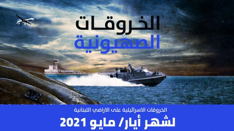 خروقات العدو الصهيوني للسيادة اللبنانية في شهر أيار 2021
