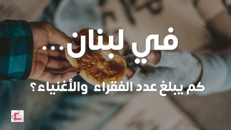 في لبنان.. كم يبلغ عدد الفقراء  والأغنياء؟