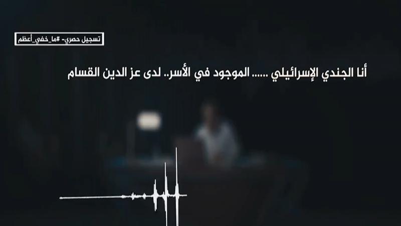الكشف عن أول تسجيل صوتي لجندي صهيوني أسير لدى القسام
