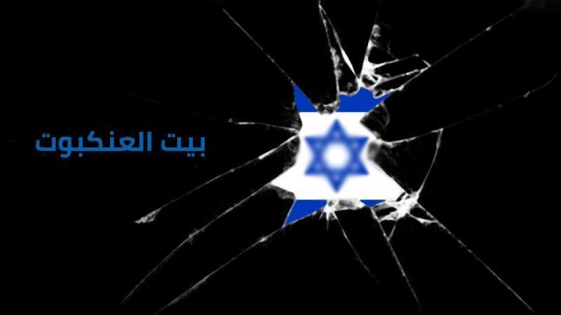 الكيان الصهيوني بين الجدار الحديدي وبيت العنكبوت