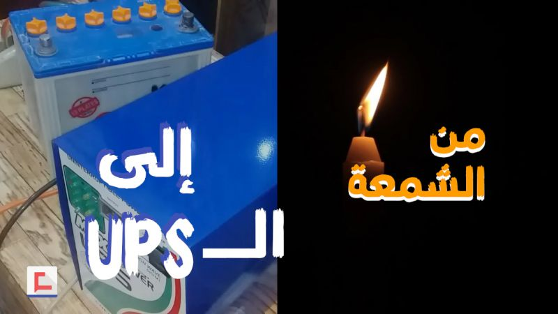 من الشمعة إلى الـUPS يوميات لبنانية مع انقطاع الكهرباء