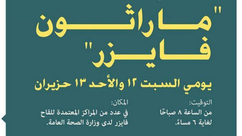 """بالتفاصيل.. ماراتون """"فايزر"""" الثالث في كل محافظات لبنان"""