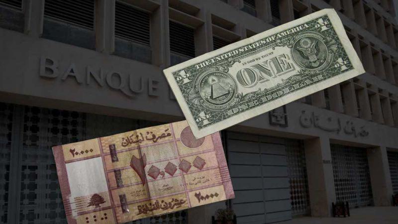 هل يقفز سعر صرف الدولار إلى الـ 20.000 ليرة؟!