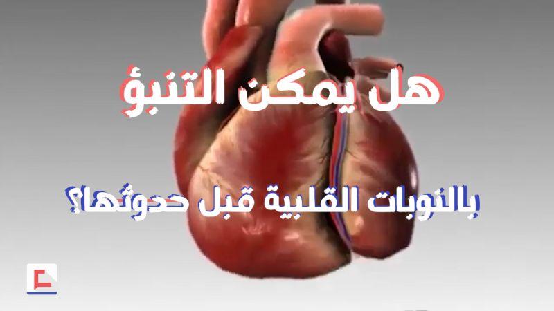 هل يمكن التنبؤ بالنوبات القلبية قبل حدوثها؟