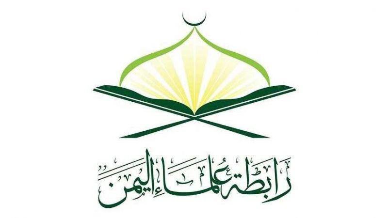 """علماء اليمن: قرار السعودية بمنع الحج يخدم أجندات ومشاريع أمريكا و""""إسرائيل"""""""
