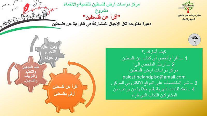 """""""أقرأ عن فلسطين""""... مبادرة ثقافية - نضالية"""