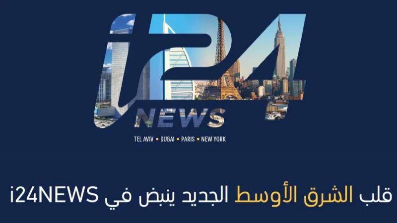 لأول مرة.. الإمارات تتيح بث قناة إخبارية إسرائيلية