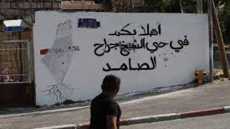 مجدّدًا.. المستوطنون يعتدون على أهالي الشيخ جراح
