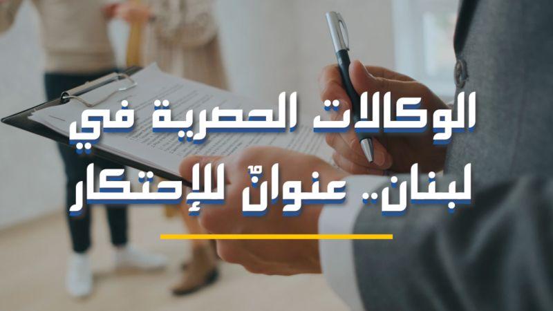 الوكالات الحصرية في لبنان.. عنوانٌ للإحتكار