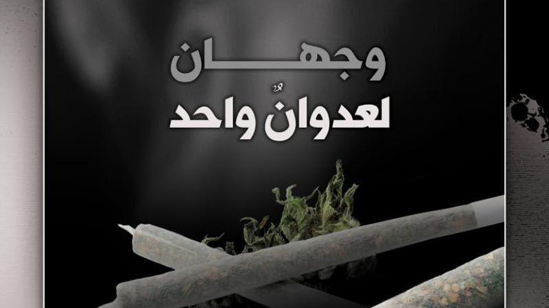 لجنة مكافحة المخدرات في حزب الله تطلق حملة إعلامية توعوية