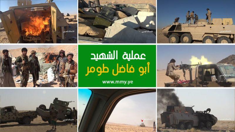 عملية واسعة للجيش اليمني في الجوف وتحرير سلسلة جبال الدحيضة