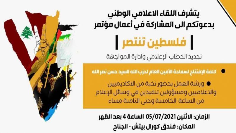 """الأمين العام لحزب الله يتحدث الاثنين القادم 5 تموز في افتتاح مؤتمر اللقاء الاعلامي الوطني بعنوان """"فلسطين تنتصر"""""""