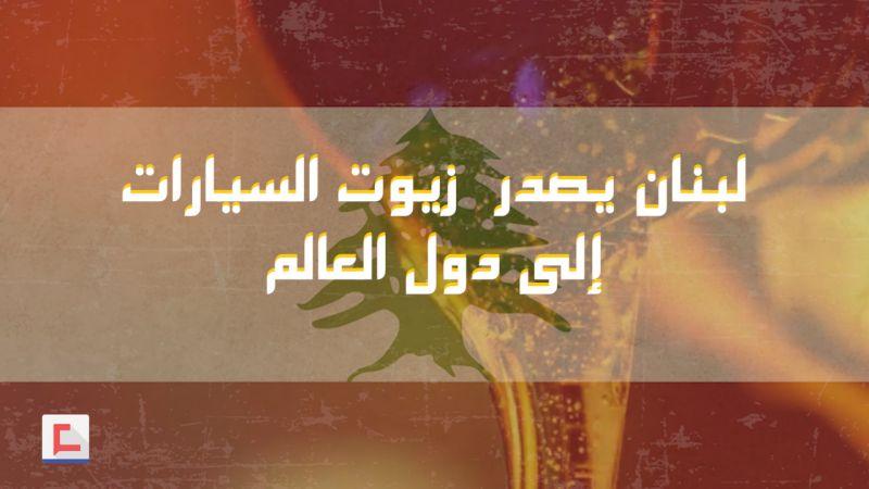 هكذا كان حال لبنان نفطياً مع وجود مصفاتي الزهراني وطرابلس