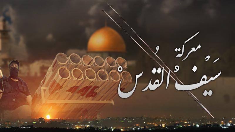 «سيف القدس»... وقفة عند النتائج السياسيّة